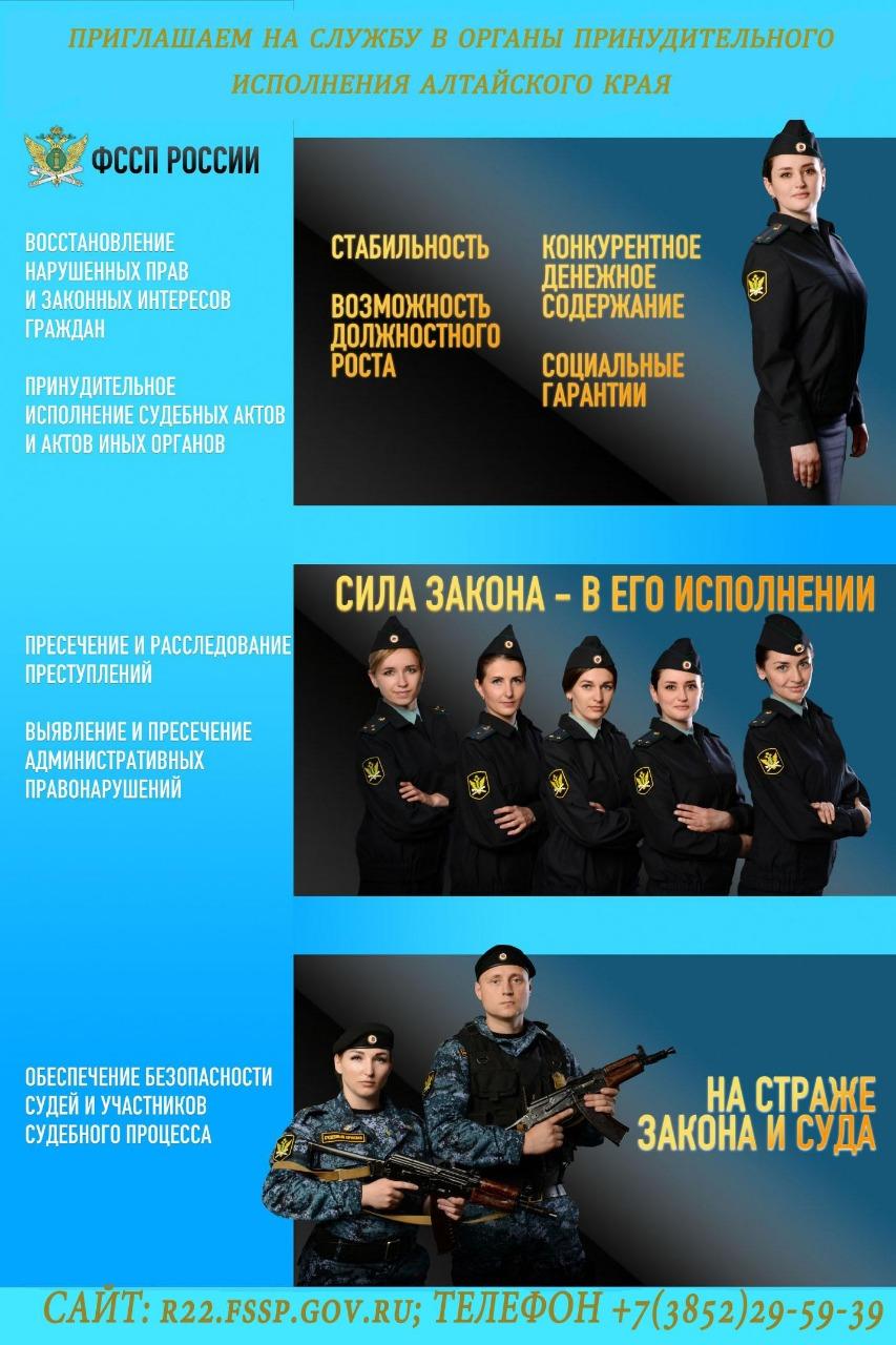 УФССП Росии по Алтайскому краю ведет набор на службу в рядах органов принудительного исполнения