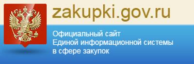 Официальный сайт Единой инфор. системы в сфере закупок