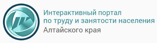 Интерактивный портал по труду и занятости населения Алтайского края