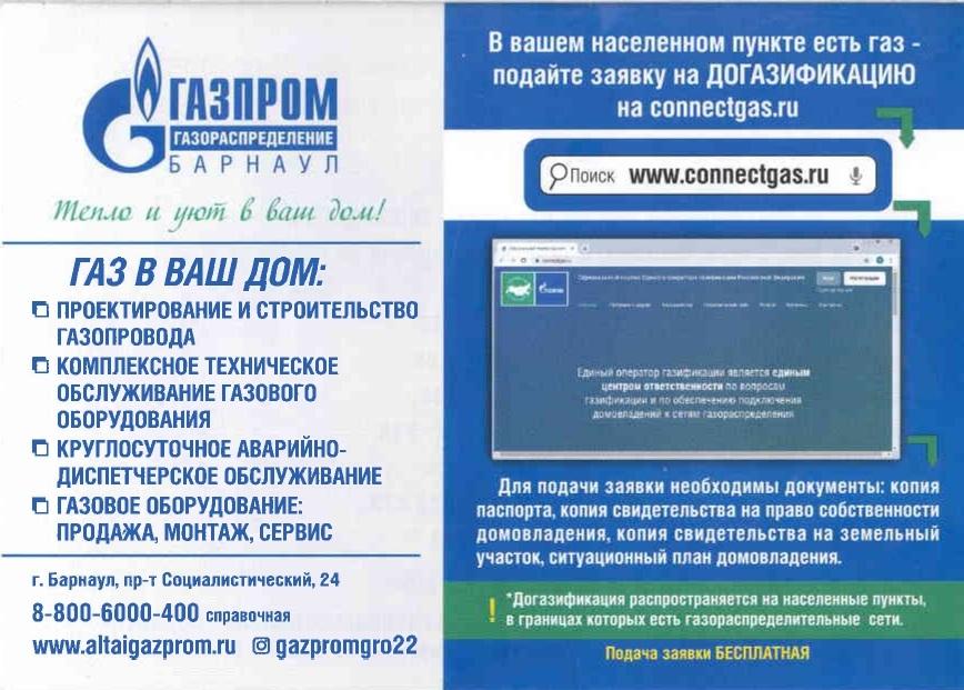 Газпром газораспределение Барнаул