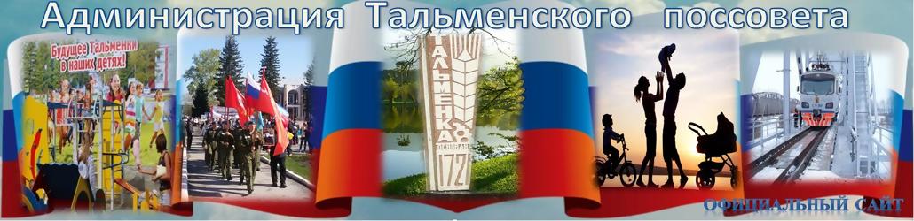 Администрация Тальменского поссовета